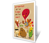 A Thanksgiving Riddle printable card