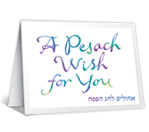 At Pesach printable card