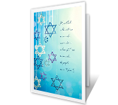 Hanukkah - A Blessed Time greeting card
