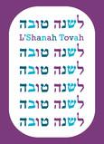 Rosh Hashanah Hebrew Text Pattern 5x7 Folded Card