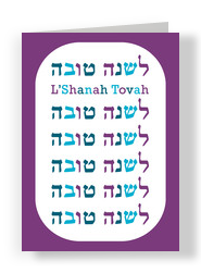 Rosh Hashanah Hebrew Text Pattern 5x7 Folded Card