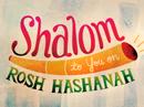 Shalom to You Postcard Rosh Hashanah eCards