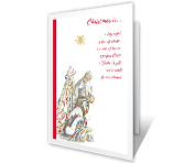 What is Christmas? greeting card