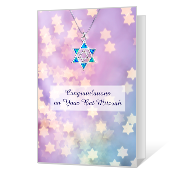 Best of Everything Printable Bat & Bar Mitzvah Cards